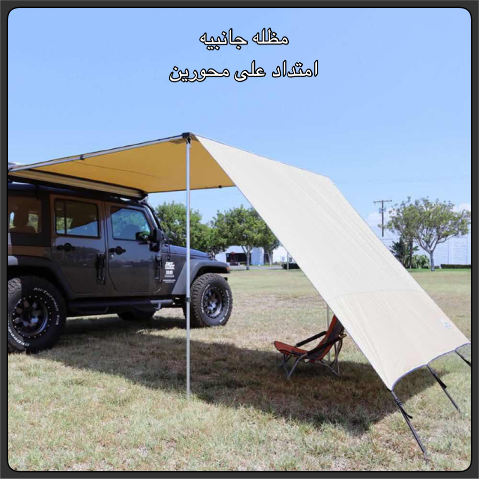 Car awning w/front extension 250cm