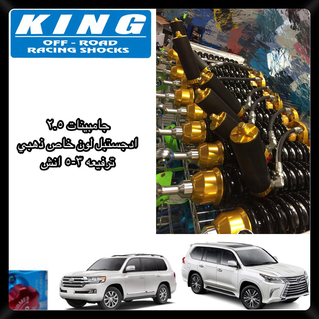 King shocks 2.5 F Toyota LC200 3.16.650 Gold