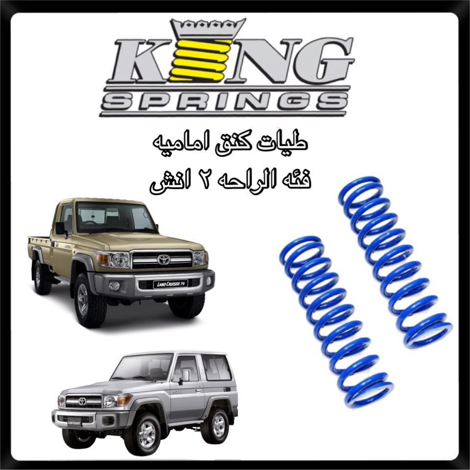 King springs Blue F Toyota LC79
