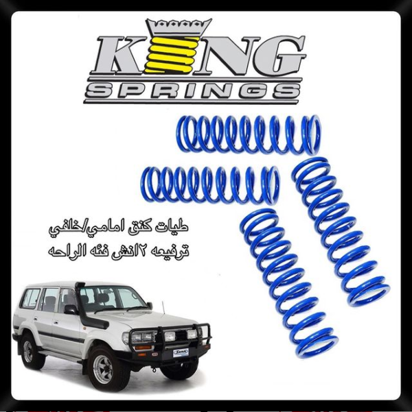 King springs Blue F Toyota LC80