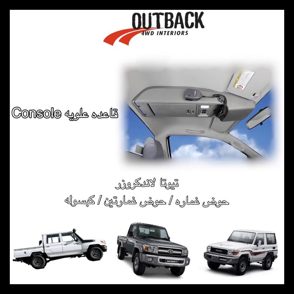 Outback console LC79 single door