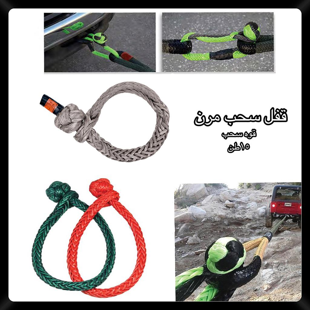 Soft Shackles 17.5T-12mm