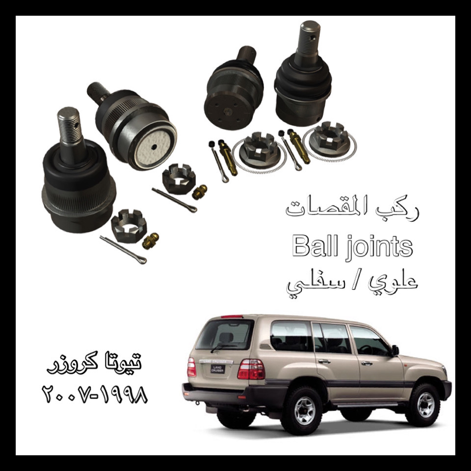 Upper ball joints LC200/LC100