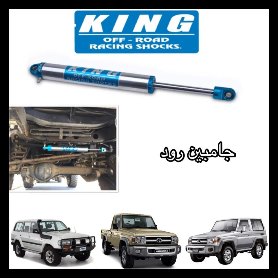 King shocks steering stabilizer Toyota LC79