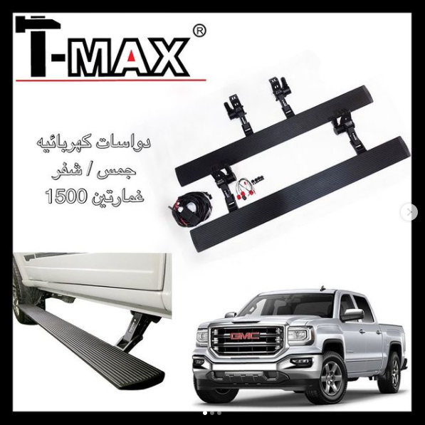 Electric steps GMC Sierra 1500 14-18 double door