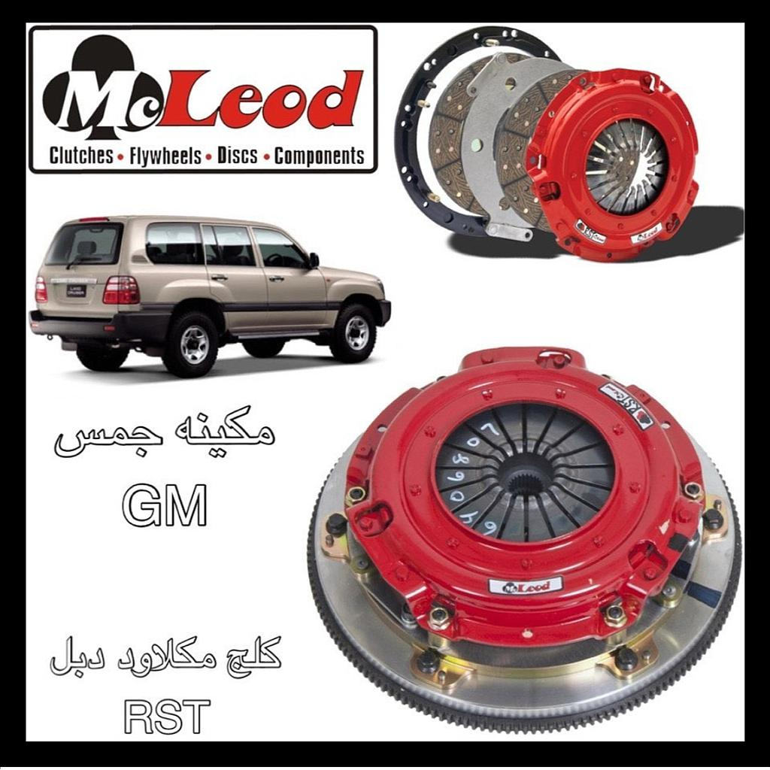 Mcleod Clutch RST Landcruiser LS engine twin 9-11/16X1-1/4X14